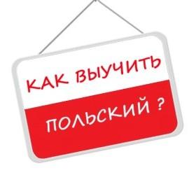 Как выучить польский?