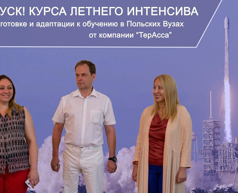 Курс по подготовке к обучению в Польше | ТерАсса