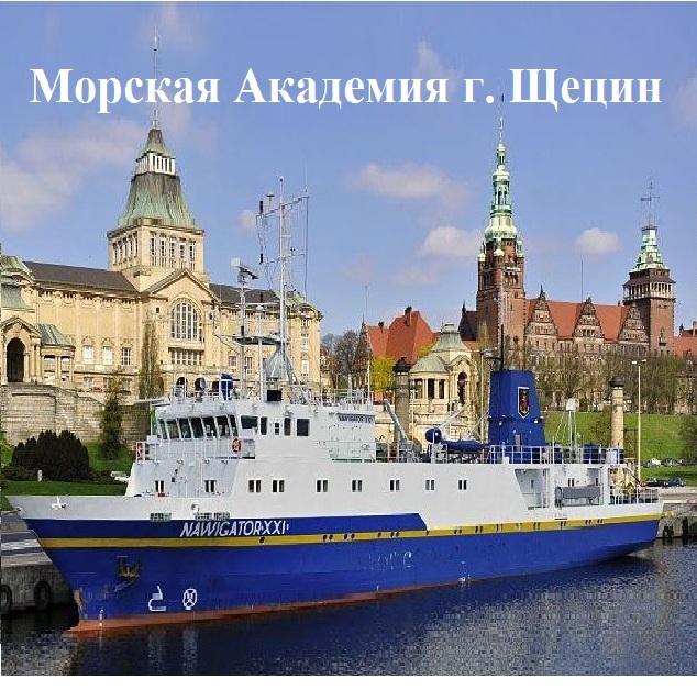 Морская Академия Щецин, Польша