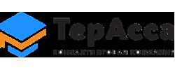 ТерАсса - консалтинговая компания