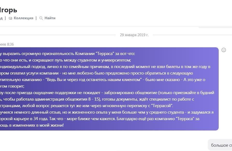 Отзыв нашего кандидата в студенты в Щецинскую Морскую Академию Игоря Тимофеева